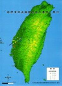 ~地理資訊在植物防疫之應用~特刊