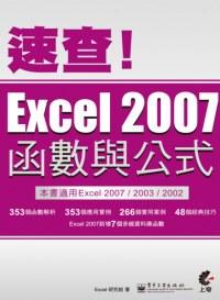 速查!Excel 2007函數與公式