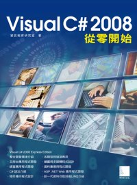 Visual C# 2008從零開始