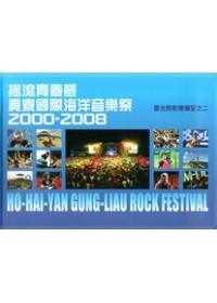 臺北縣影像筆記.  Hohaiyan rock festival : 搖滾青春夢 : 貢寮國際海洋音樂祭2000-2008 /