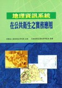 地理資訊系統在公共衛生之實務應用 /