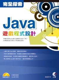 完全探索:Java遊戲程式設計