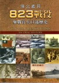 烽火歲月 :  823戰役參戰官兵口述歷史 = The 1958 Quemoy crisis : an oral history /