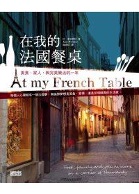 在我的法國餐桌 /