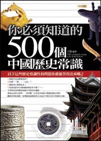 你必須知道的500個中國歷史常識 /