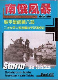 南俄風暴 :  裝甲雄師第八部二次大戰德國裝甲部隊概史 /
