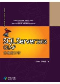 SQL Server 2008 OLAP多維度分析