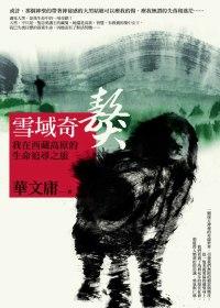 雪域黑獒:我在西藏高原的生命追尋之旅