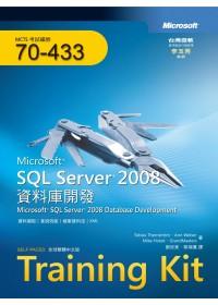 SQL Server 2008資料庫開發