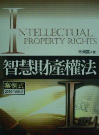 智慧財產法 =  Intelectual property rights : 案例式 /