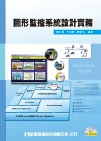 圖形監控系統設計實務 =  SCADA system design andpractice(induSoft and ICP DAS) /