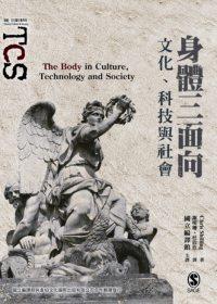 身體三面向 :  文化.科技與社會 /