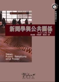 新聞學與公共關係