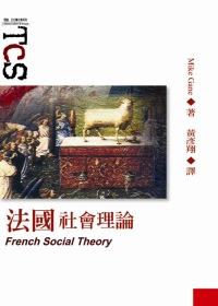 法國社會理論 /