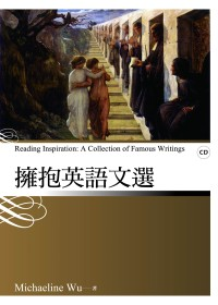 擁抱英語文選 =  Reading inspiration : a collection of famous writings /