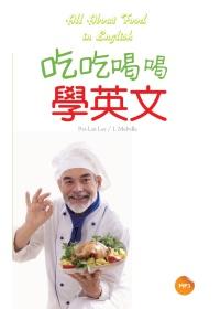 吃吃喝喝學英文 =  All about food in English /
