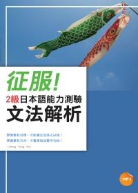 征服!2級日本語能力測驗文法解析 /