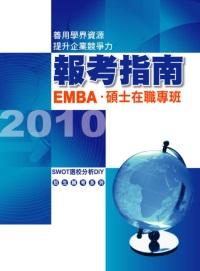 EMBA.碩士在職專班報考指南.  SWOT選校分析DIY : 善用學界資源 提升企業競爭力 /