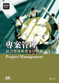 專案管理 =  Project management : 結合實務與專案管理師認證 /