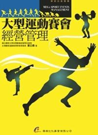 大型運動賽會經營管理 =  Mega sport events management /