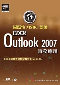 國際性MCAS認證Outlook 2007實務應用 /