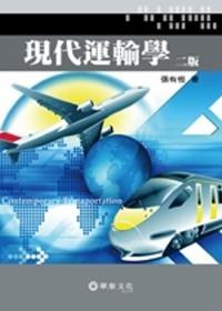 現代運輸學(二版)
