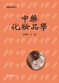 中藥化妝品學