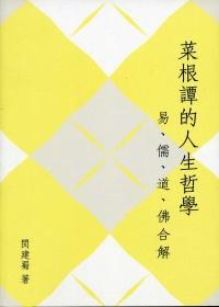 <<菜根譚>>的人生哲學 :  易、儒、道、佛合解 /