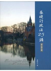 基礎行政法二十五講(修正第五版...