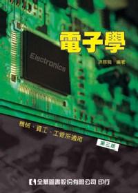 電子學 :  機械.資工.工管系適用 /