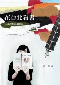 在台北看書