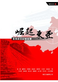 崛起東亞 =  The rise of the great power : 聚焦新世紀解放軍 /