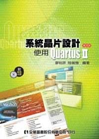 系統晶片設計 :  使用Quartus II /