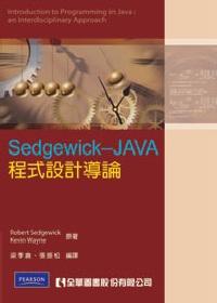 Sedgewick :  JAVA程式設計導論 /