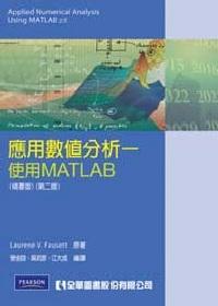 應用數值分析 :  使用MATLAB(精要版) /