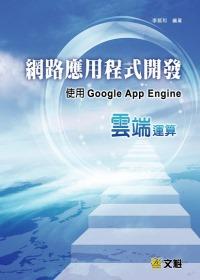 網路應用程式開發:使用Google App Engine雲端運算