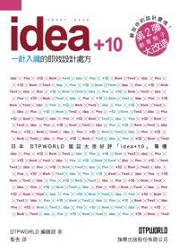 idea+10:一針入魂的即效設計處方