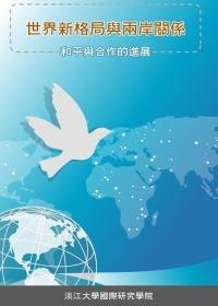 世界新格局與兩岸關係 :  和平與合作的進展 /