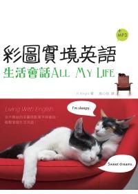 彩圖實境英語:生活會話all my life