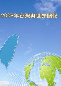 2009年台灣與世界關係 /