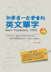 初學者一定要會的英文單字 =  Basic vocabulary 1000 /