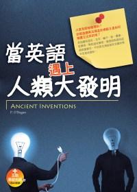 當英語遇上人類大發明