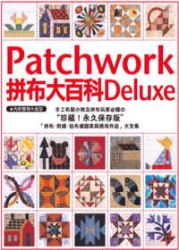 Patchwork拼布大百科