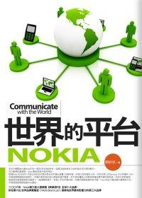 世界的平台:Nokia