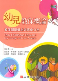 幼兒教保概論 =  Early childhood educare : key concept and case analysis : 教保關鍵概念與實例分析 /