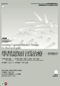 學習認知行為治療 :  實例指引 /