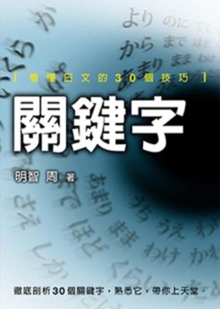 關鍵字:看懂日文的30個技巧