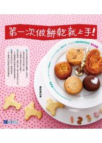 ◤博客來BOOKS◢ 暢銷書榜《推薦》第一次做餅乾就上手