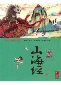 山海經~彩繪中國 名著