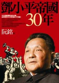 鄧小平帝國30年